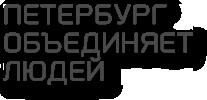 Петербург объединяет людей